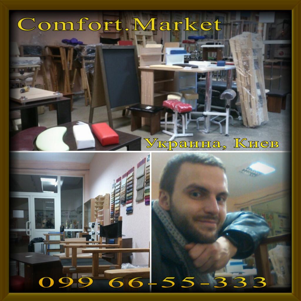 Comfort Market