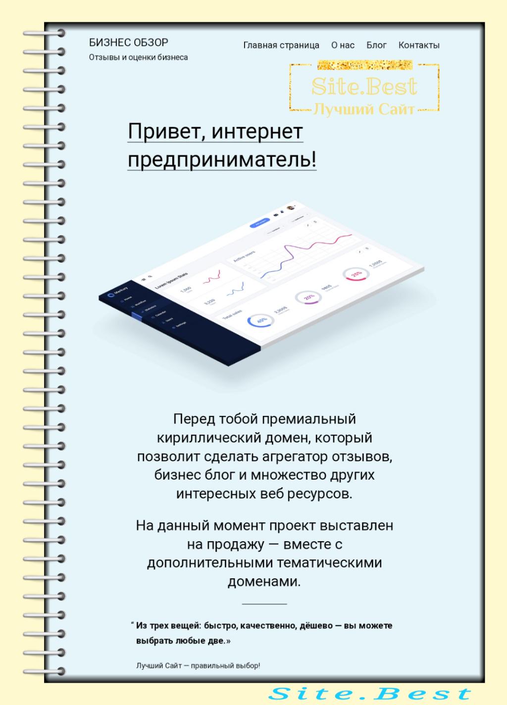 Продажа сайта для отзывов про бизнес