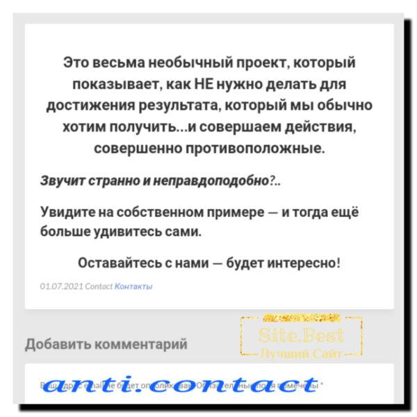 1 Личный анти-блог: anti contact Анти Контакт - задуман как информационный проект, авторский блог, сайт с вредными советами: что сделать, чтобы гарантированно НЕ получить ничего из того, о чем мечтаешь. 🤪