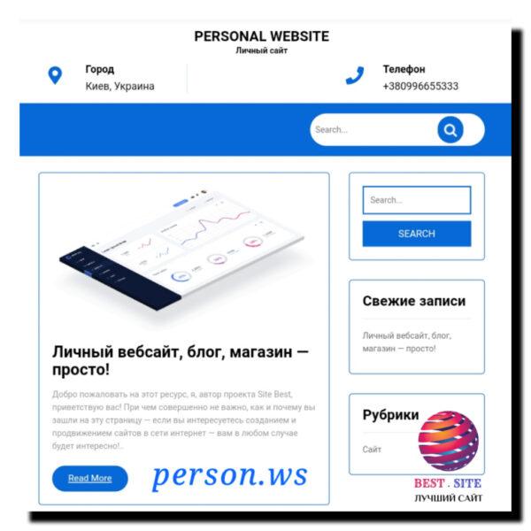 1 Персональный веб сайт - person.ws Персональный сайт, блог, посадочная или информационная страница, интернет-магазин - универсальный ресурс, который полюбят и роботы поисковых систем, и его реальные посетители - люди.
