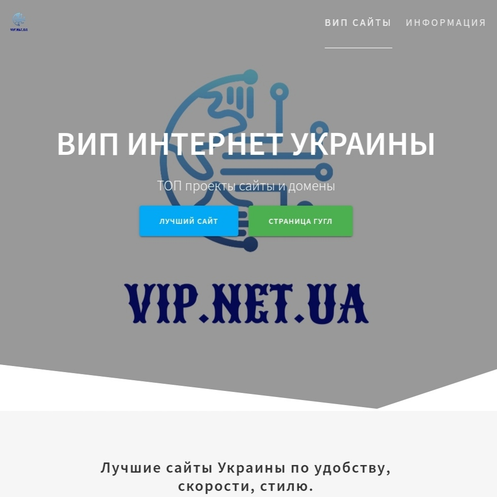 ВИП проекты в Украине